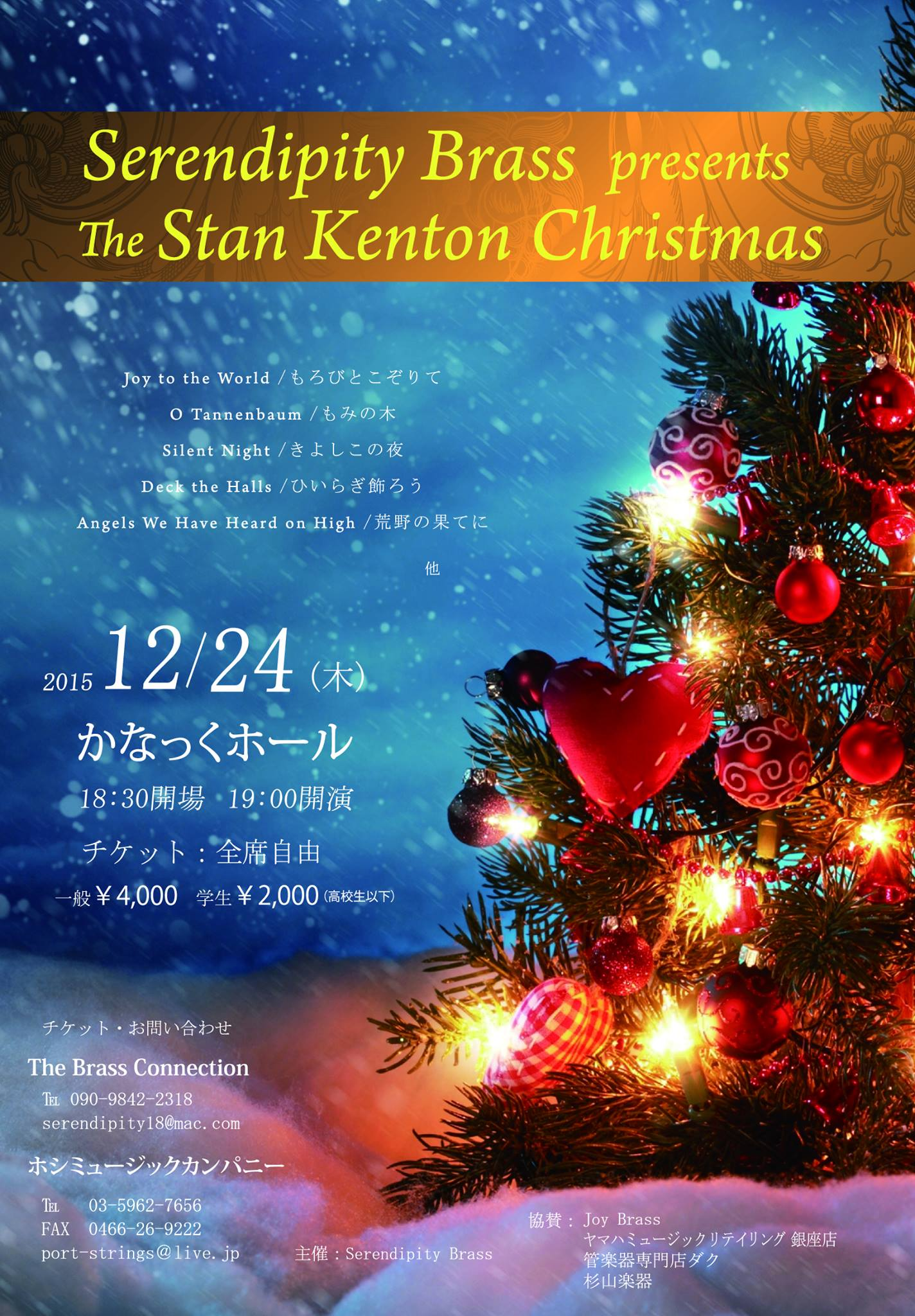 12月24日:神奈川かなっくホールSerendipity Brass Presents The Stan Kenton Christmas