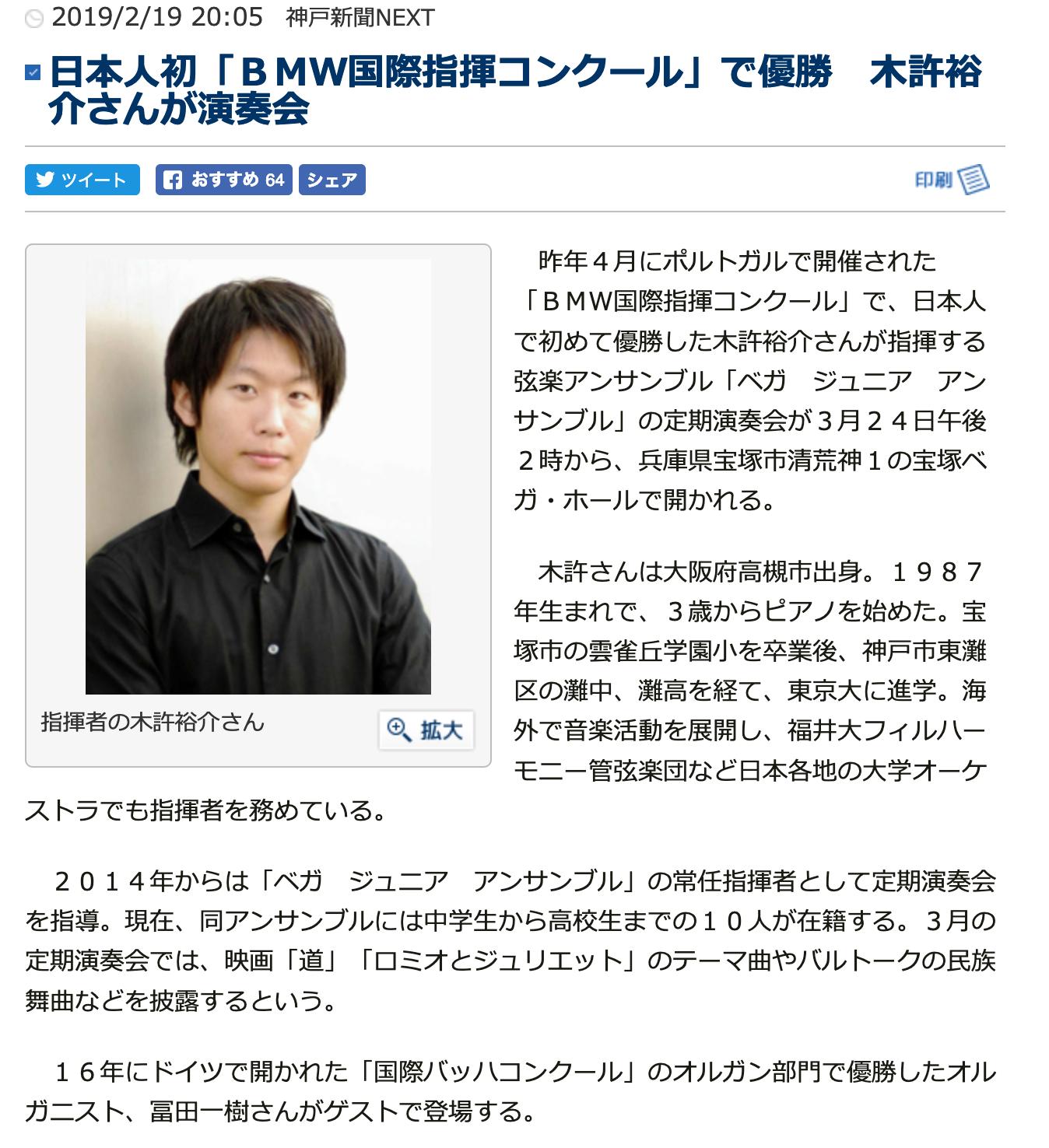 神戸新聞2月19日