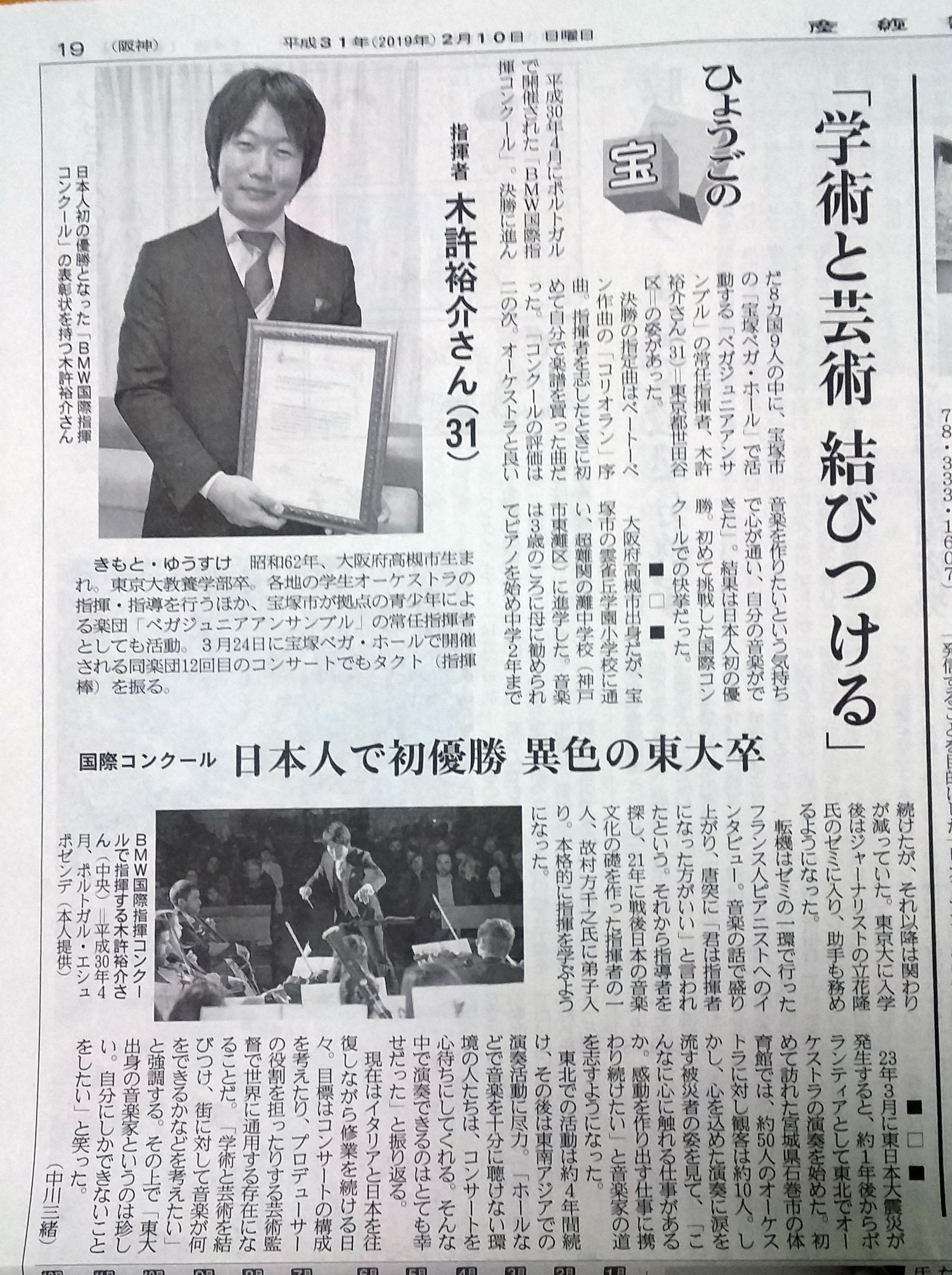 産経新聞2月10日号阪神版