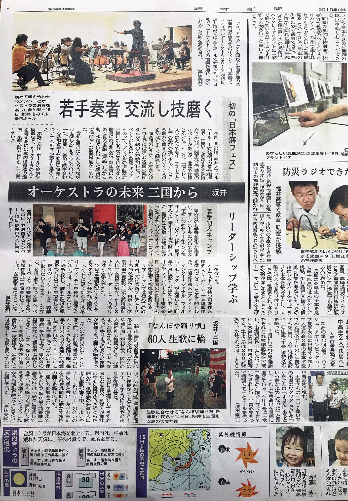 福井新聞0816