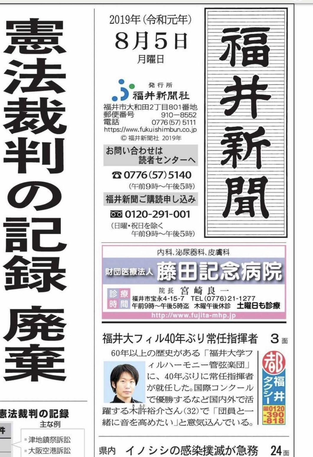福井新聞8月5日号1面