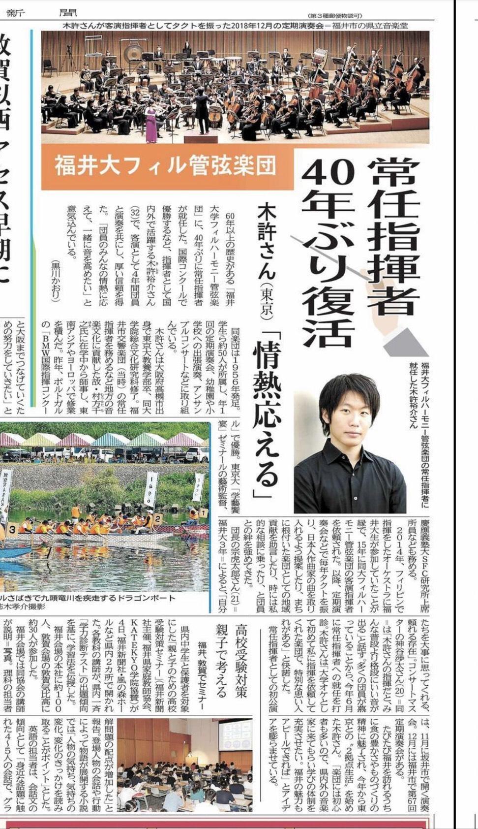 福井新聞8月5日3面