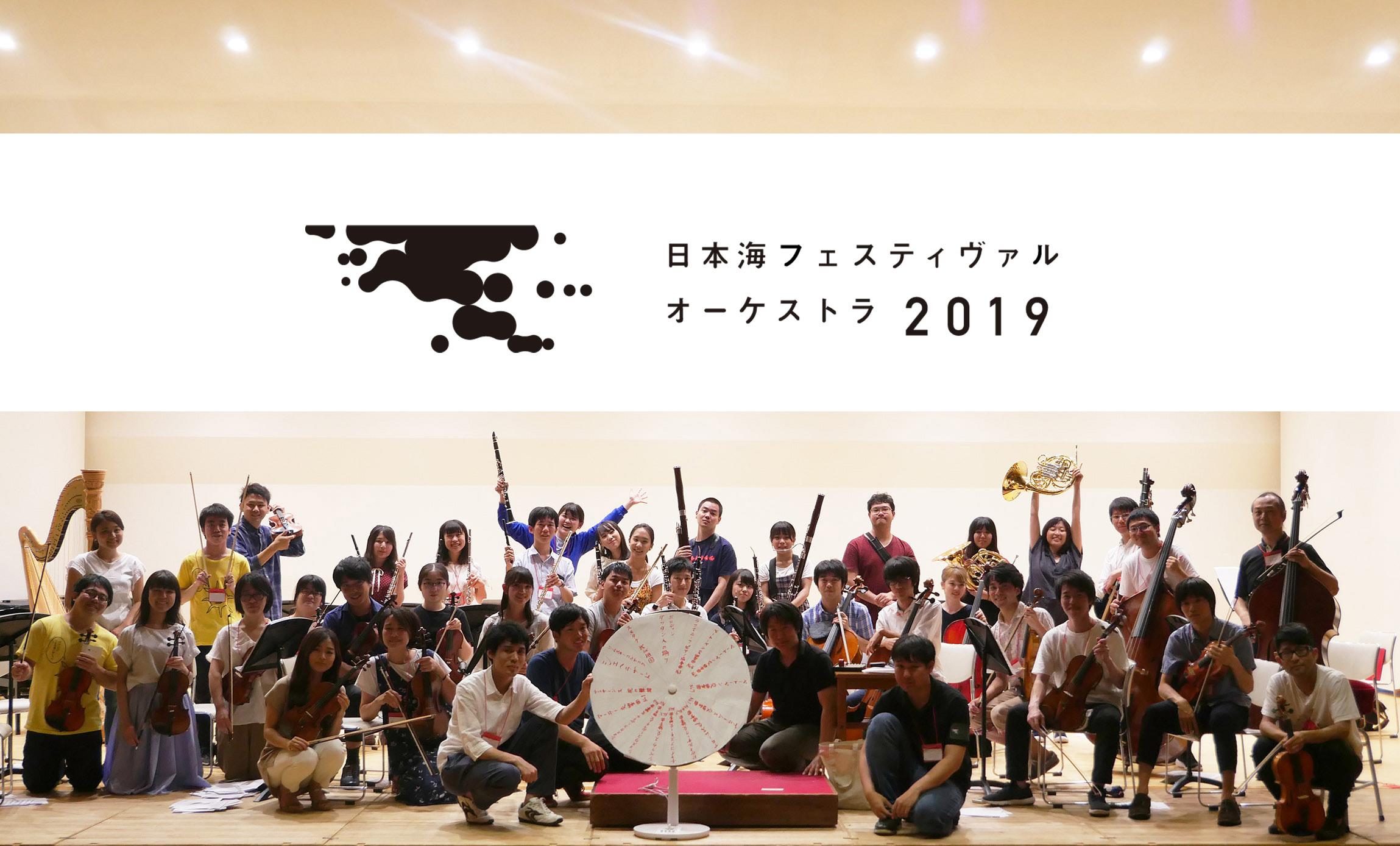 2019年夏の日本海フェスオケ