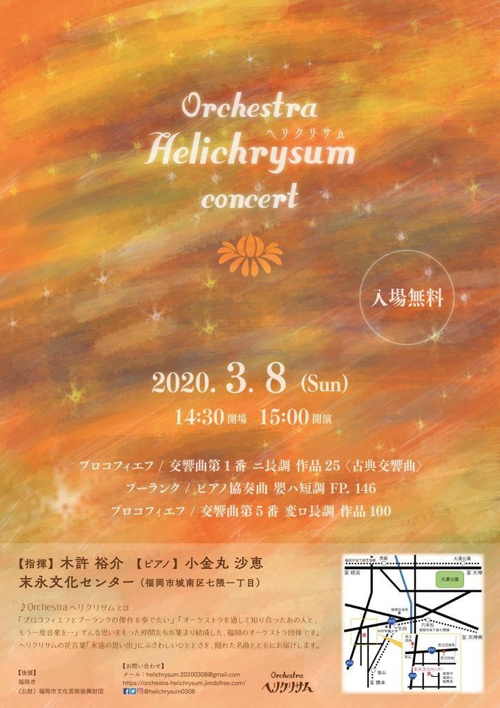 ヘリクリサム コンサート